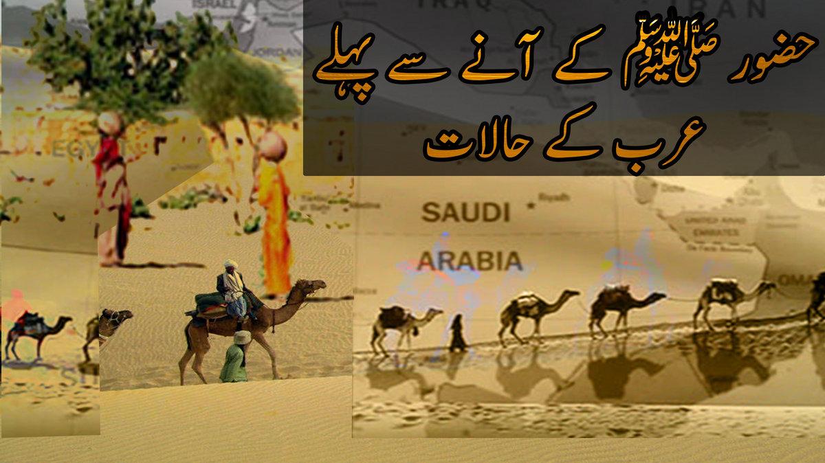 Anbiya urdu pdf qisas al
