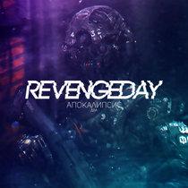 Апокалипсис - два - (Single) cover art
