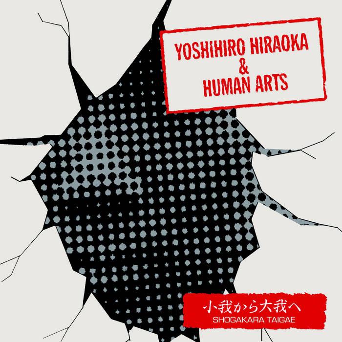 Yoshihiro Hiraoka & Human Arts - 小我から大我へ LP