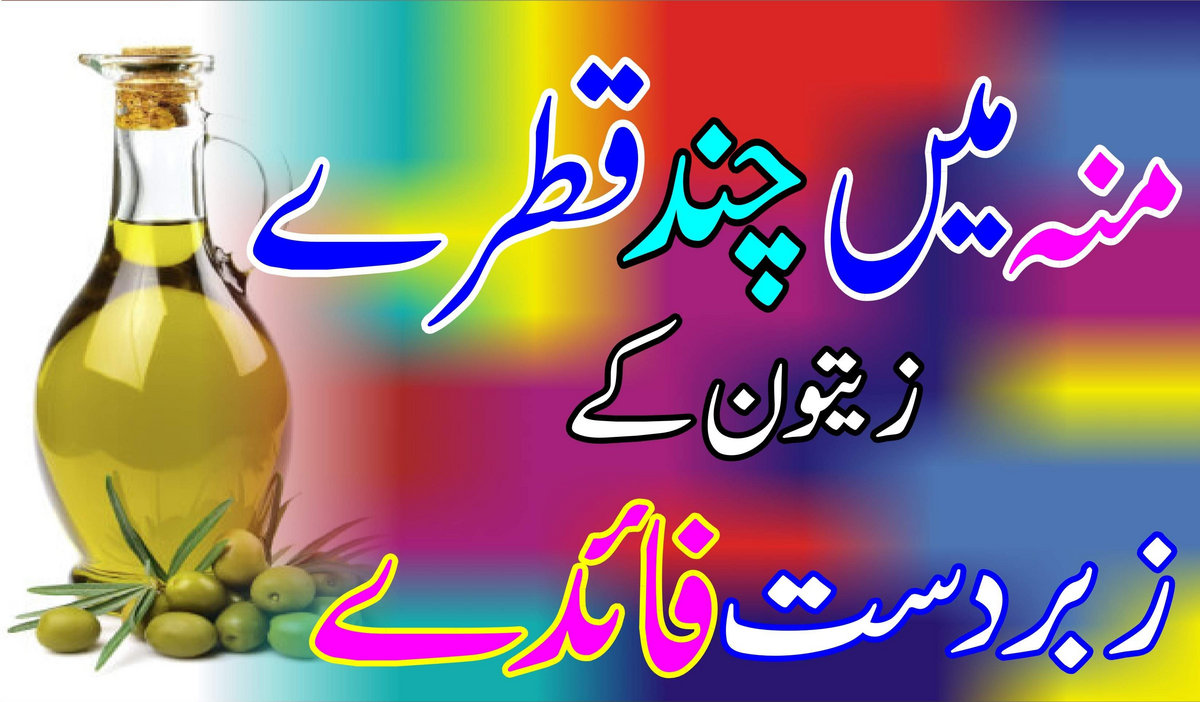 Quran Se Ilaj Pdf