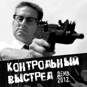 music Контрольный Выстрел