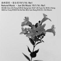 自然音乐·觉士乐19/1/16 : No1 - Natural Music · Jue Shi Music 19/1/16: No1 cover art