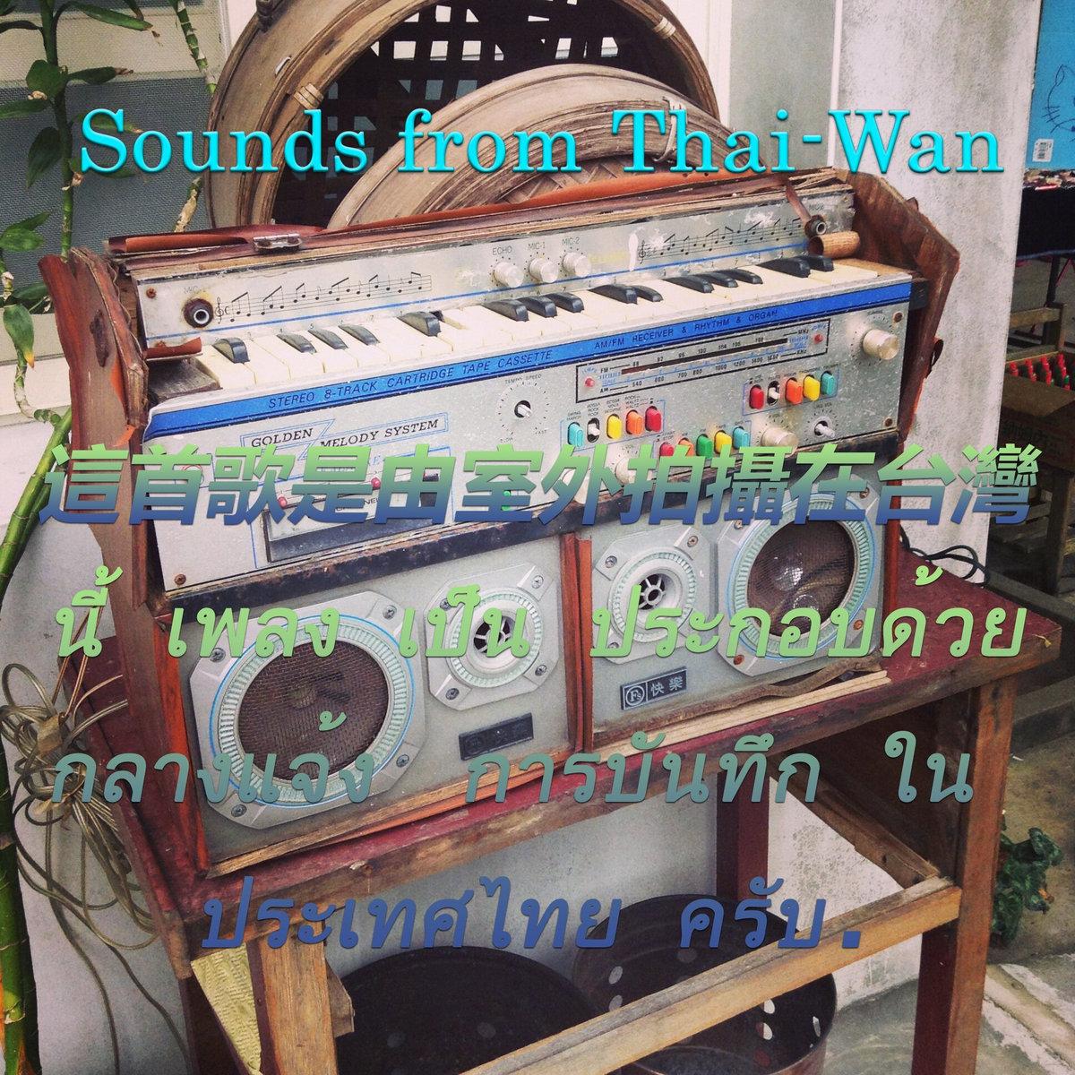 Sounds from Thai-Wan ~這首歌是由室外拍攝在台灣/นี้ เพลง เป็น ประกอบด้วย กลางแจ้ง การบันทึก ใน ประเทศไทย ครับ | 鰻屋