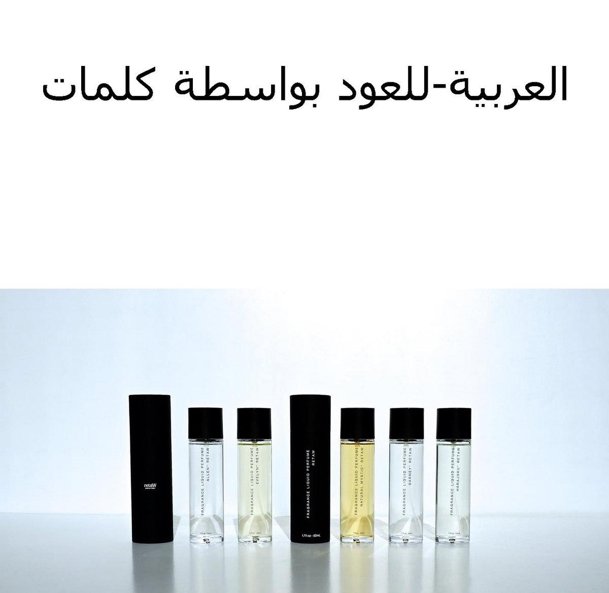 عطر كلمات العربية للعود