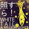 照らす! A Million Lights [Whitetail's Chroma-Universe Single] Cover Art
