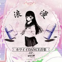 カワイイDANCE音楽 - EP cover art