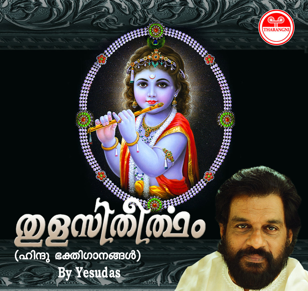 yesudas hindu devotional songs mp3 free download