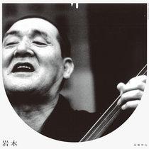 Iwaki Impromptu 岩木即興曲  Bill Laswell Mix-Translation cover art
