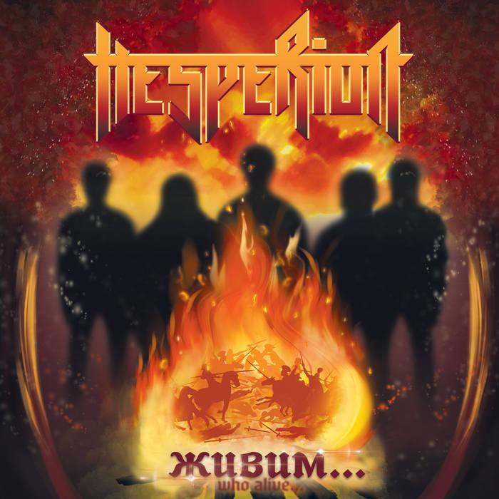 Дебютный альбом HESPERION - Живим... (2017)