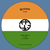 ഇന്ത്യ (Intya) cover art