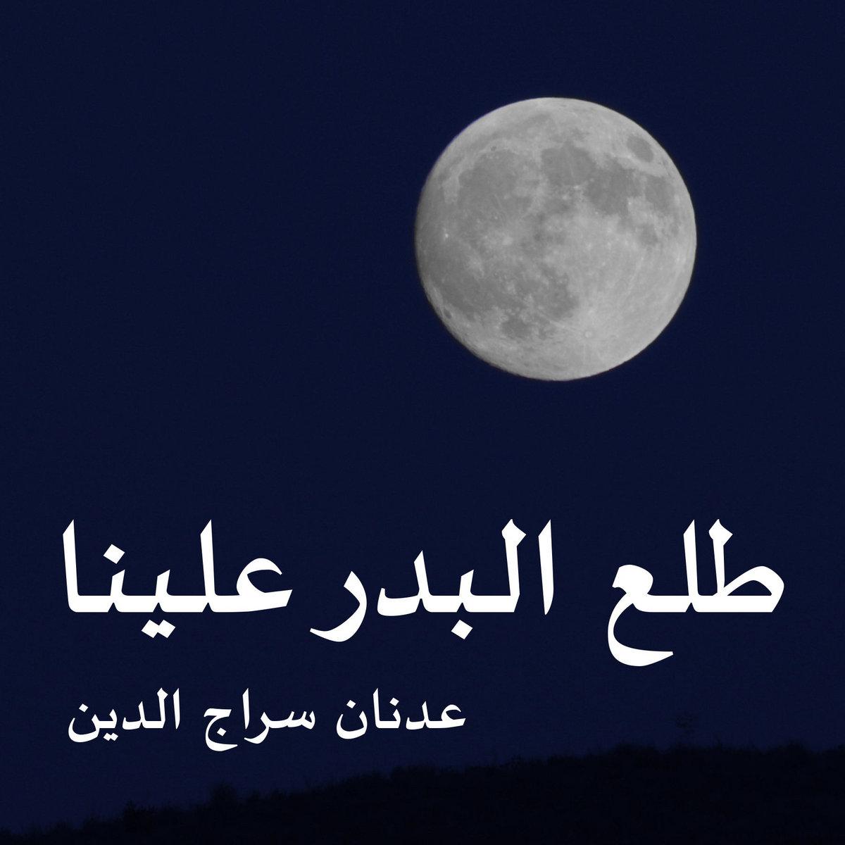Taha Annabi - طه النبي العدنان | Adnan Srajeldin