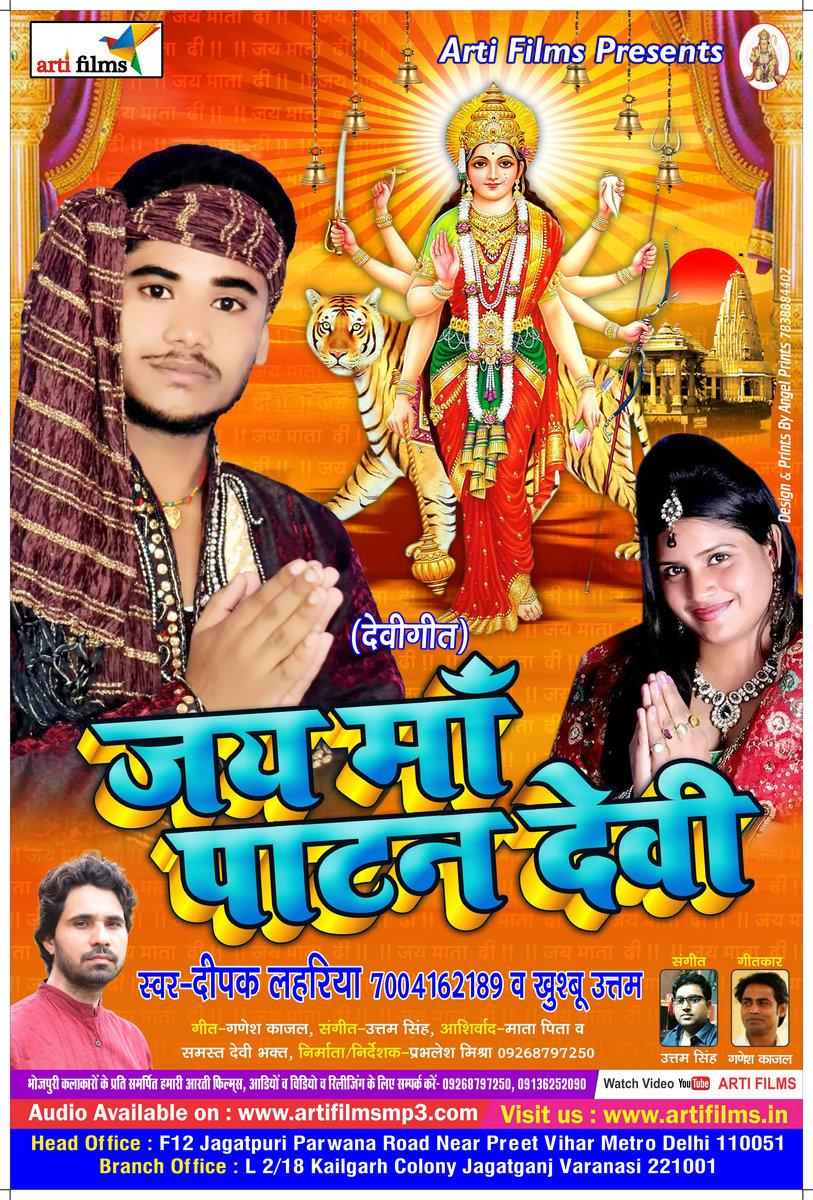 Jai Mahalaxmi Marathi Movie Free Download Mp4 – King Cameran