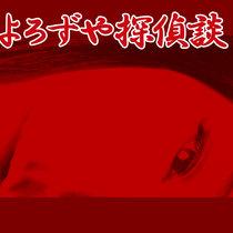 Songs from Yorozuya Detective Story cover art