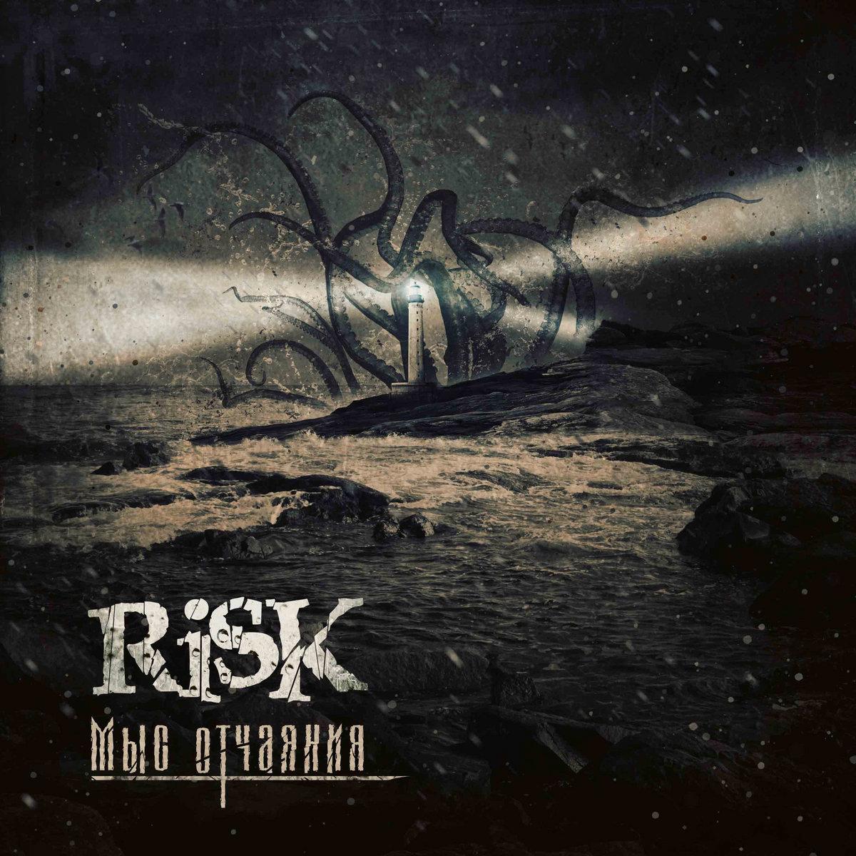 Дебютный EP группы RISK - Мыс отчаяния (2016)