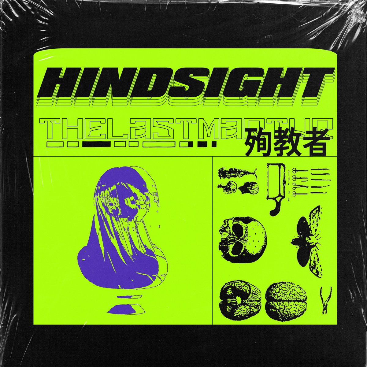 Hindsight by The Last Martyr