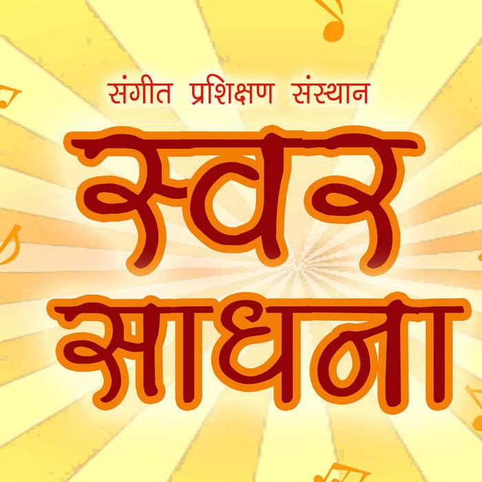 full movie download hindi free Chakradhaar