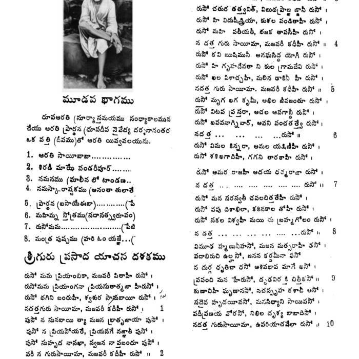 Ayyappan songs lyrics in tamil download