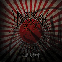 天照大御神 (Dusk024CD) cover art