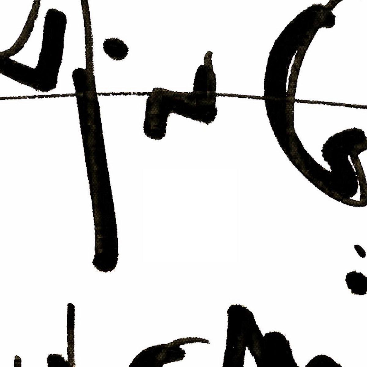Alphabet Noel p.h. alphabet (improvising documentary) | noël akchoté