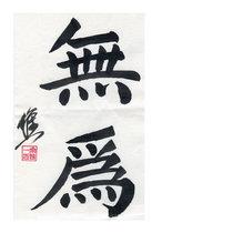 Spontaneous Movement (Wu-Wei) cover art