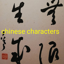 Michiru Aoyama「Chinese characters」 cover art