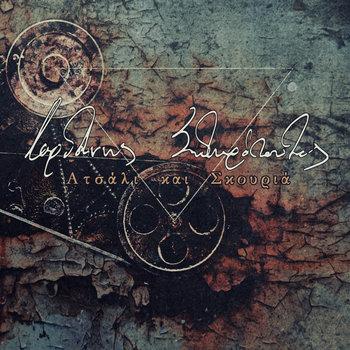 Ατσάλι και σκουριά (Digital Album) by Iordanis Sidiropoulos