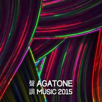 Agatone Music 2015 Compilation cover art