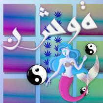 نشوة cover art