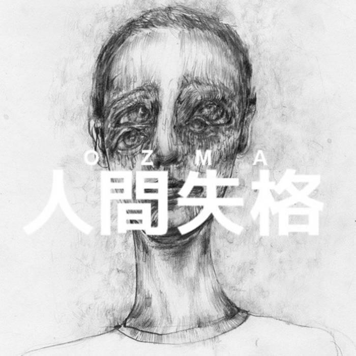 人間失格(GrymeMan Remix)   You...