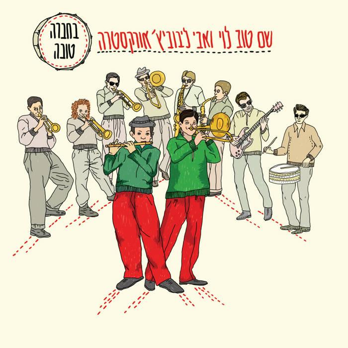 Shem Tov Levi & Avi Lebovich Orchestra Bechevra Tova
