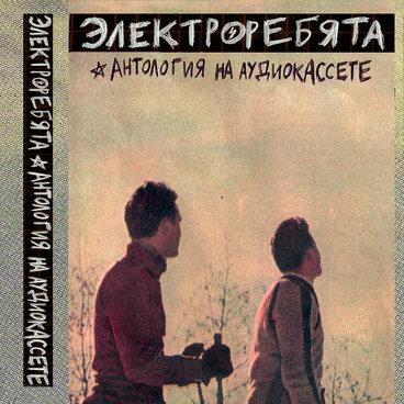 Антология На Аудиокассете main photo