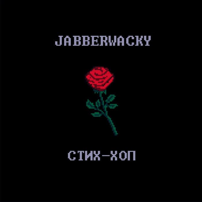 jabberwacky – стих-хоп