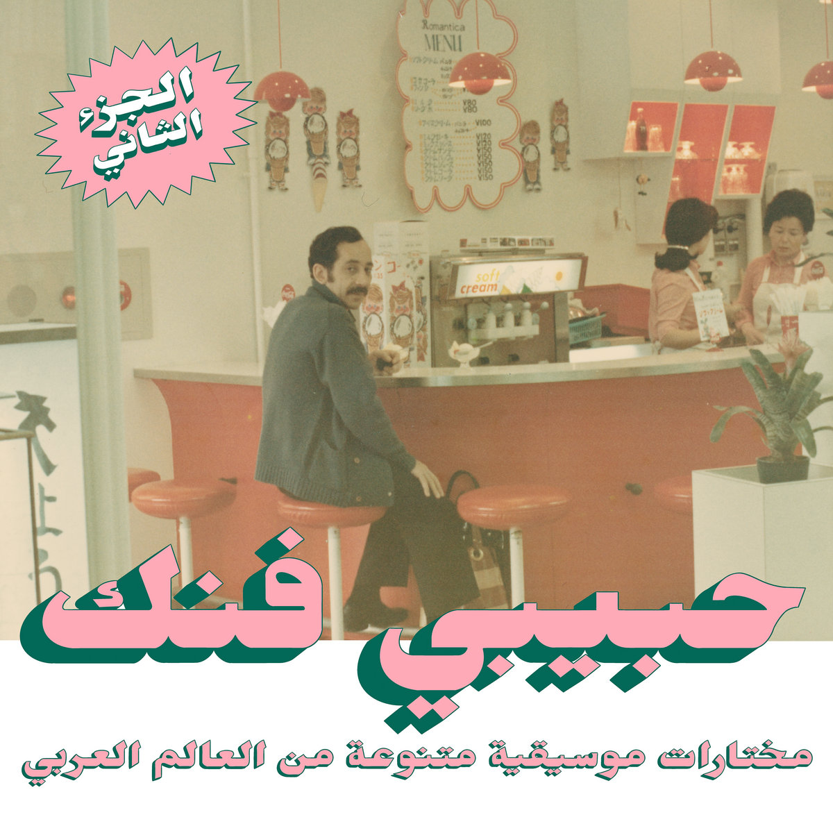 Habibi Funk - An Eclectic Selection Of Music From The Arab World, Part 2