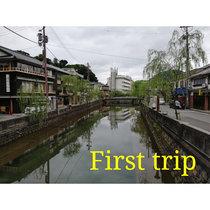 First trip cover art