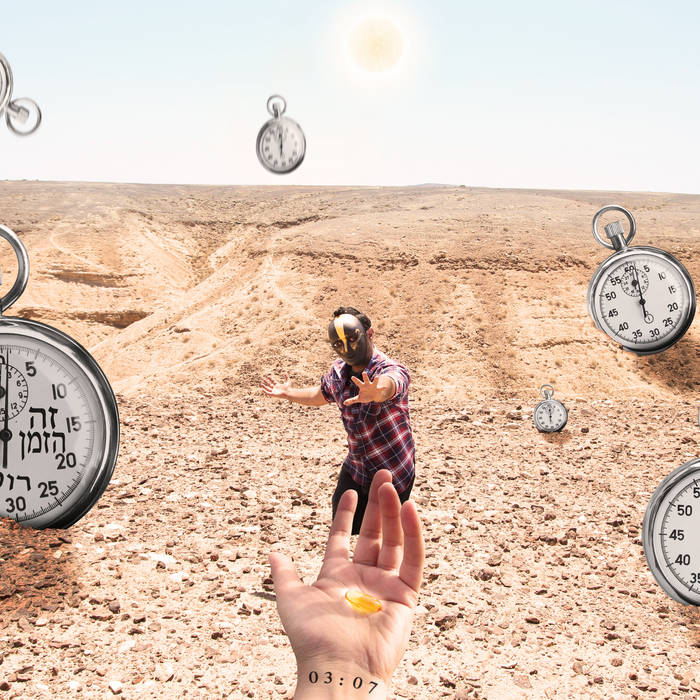 זה הזמן - הרינגטון הרשמי להורדה cover art