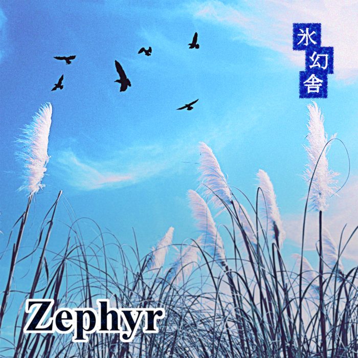 """ゲーム音楽風ロック音楽 """"Zephyr"""""""