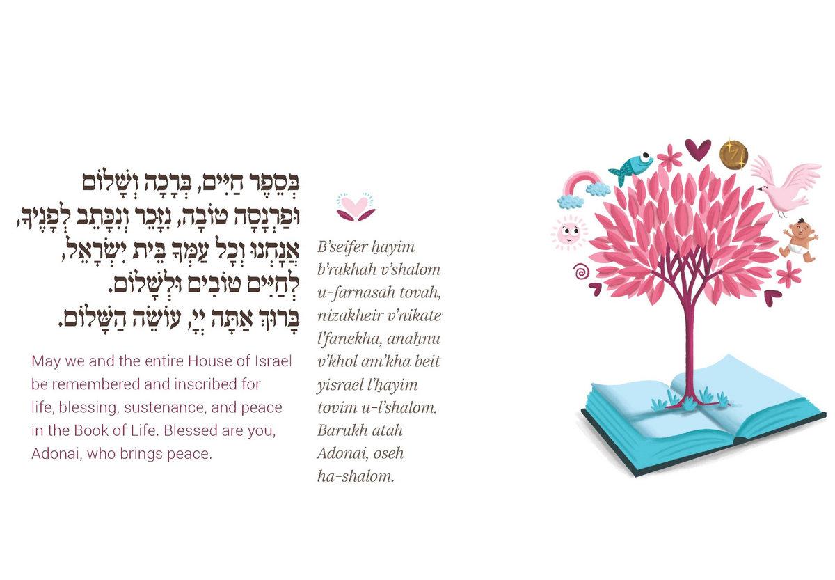 Bsefer Hayim Light Cantor Azi Schwartz Of Park Avenue Synagogue