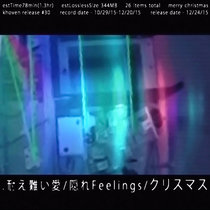 /クリスマス (Remaster) cover art