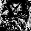 Ghalazat MMXIII Cover Art