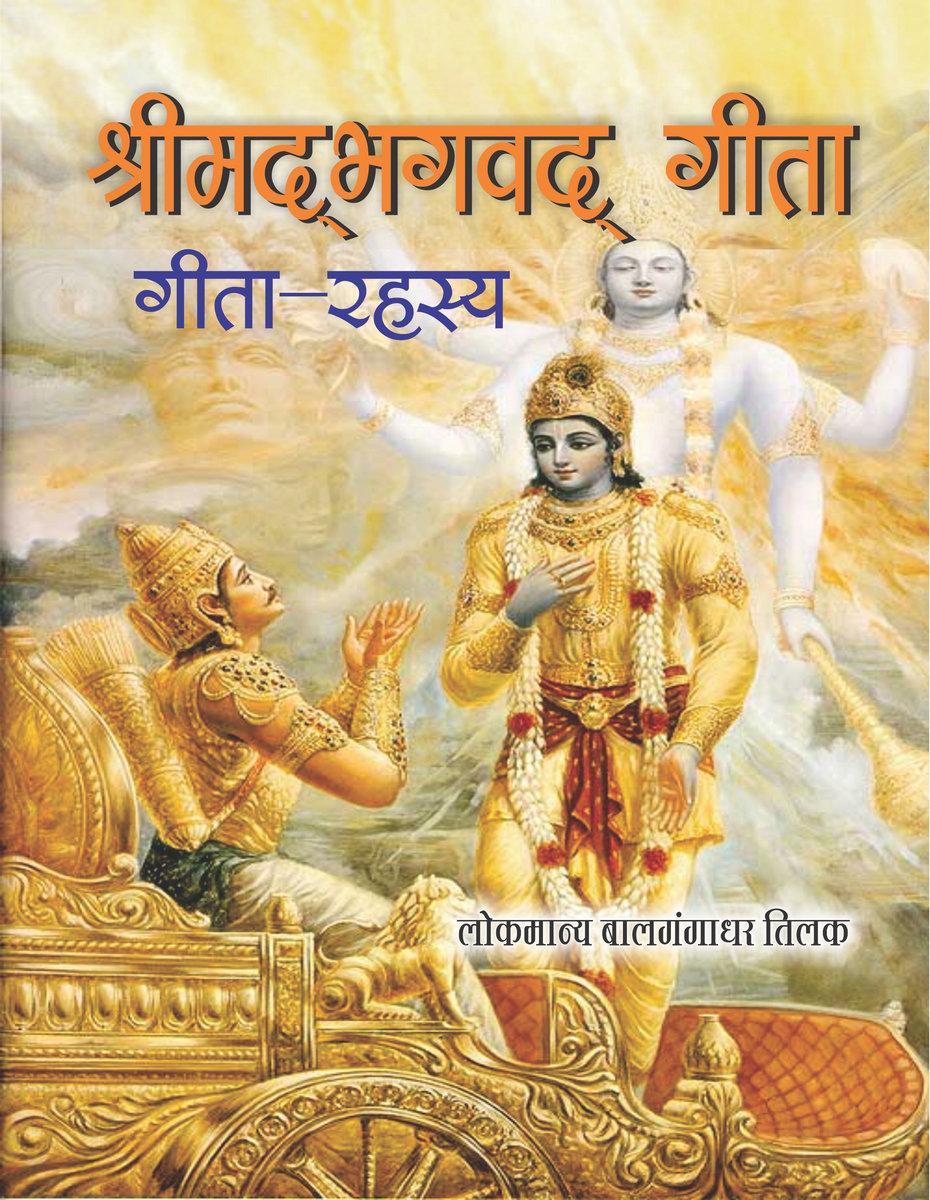 Bhagavad Gita Telugu Pdf File
