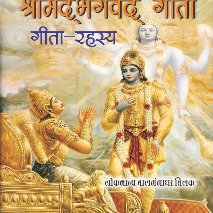 Ghantasala bhagavad gita telugu full pdf version | mergiotiners.