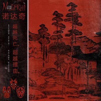 Beyond Death, Beyond Reason by Nodachi