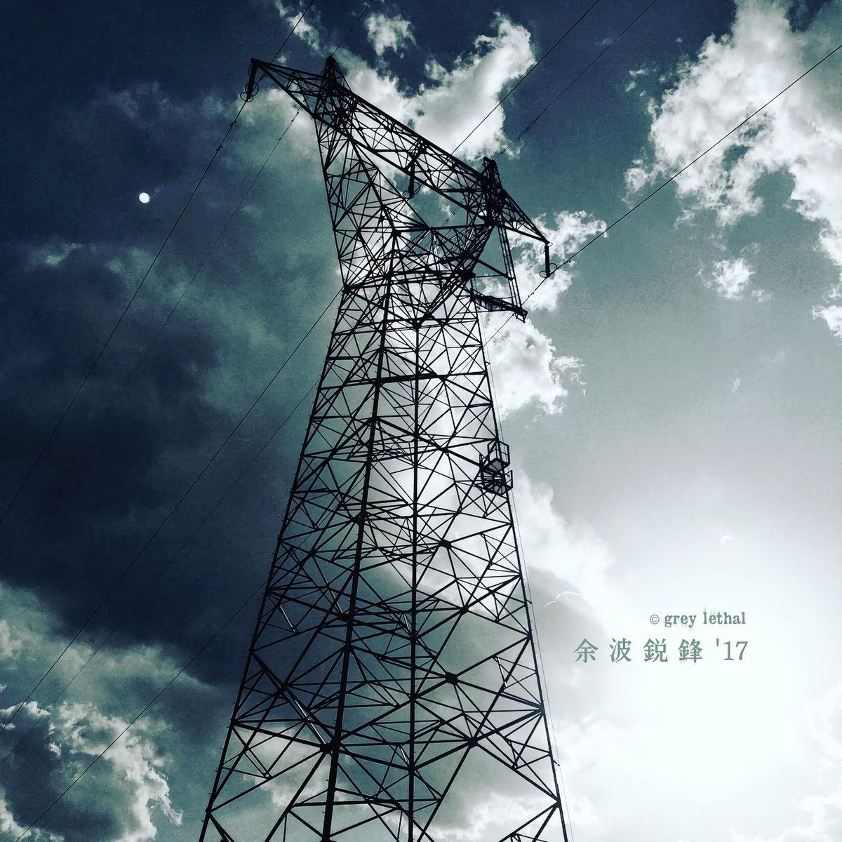 Grey Lethal - 余波鋭鋒 '17 [EP] (2017)