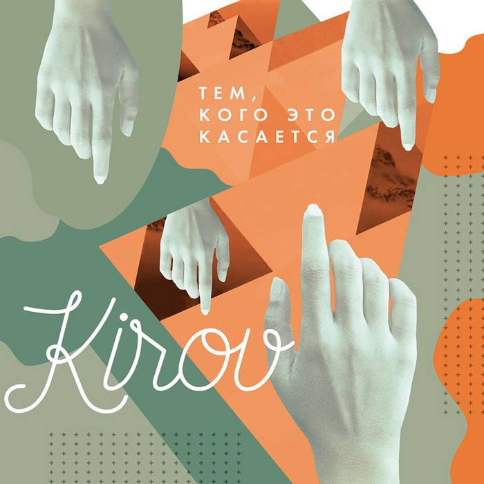 Новый EP группы KIROV - Тем, кого это касается (2017)