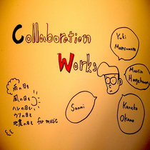 Michiru Aoyama「Collaboration Works」 cover art