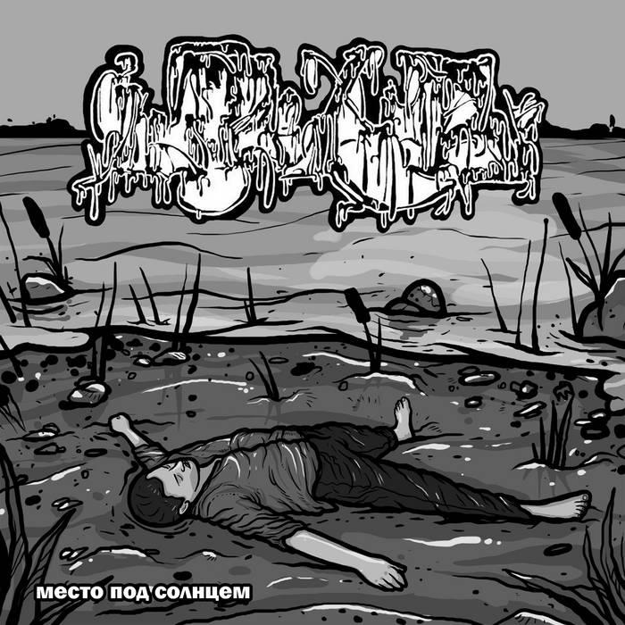 Новый EP группы INOPEXIA - Место под солнцем (2017)