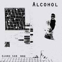Alcohol - 酒 cover art