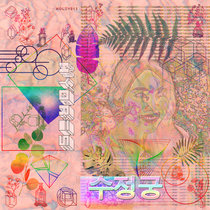 Hyori's Crystal Palace cover art