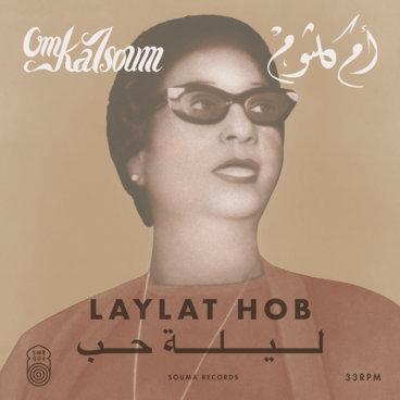 Laylat Hob - ليلة حب main photo