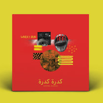 When I Run (The Casablanca Dubplate) cover art